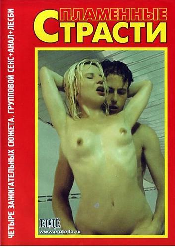 Пламенные страсти (2003) CamRip