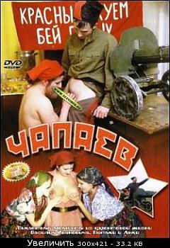 Чапаев (2003) DVDRip