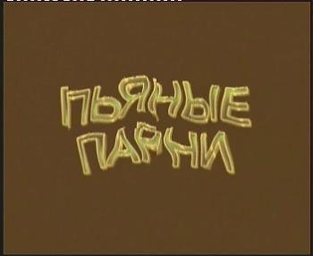 Пьяные парни (2004) DVDRip