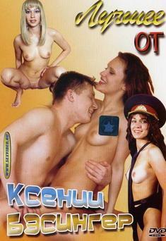 Лучшее от Ксении Бесингер (2004) DVDRip
