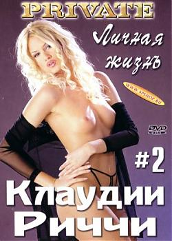 Личная жизнь Клаудии Риччи 2 / Private life of Claudia Ricci 2 (2005) DVDRip