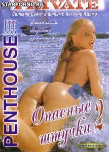 Опасные Штучки 2 (2000) DVDRip