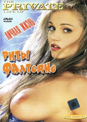The private life of Rita Faltoyano (2003) DVDRip