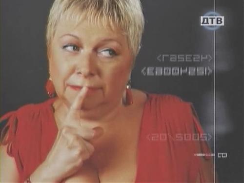 Восходящая звезда ДТВ,НТВ и МузТВ-Ирина Гурина(55 лет) (2009) CamRip