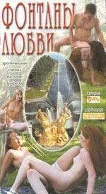 Фонтаны любви (2002) DVDRip