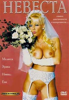 La Sposa  (2005) DVDRip
