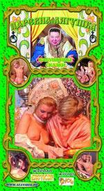 Бабушкины сказки. Царевна лягушка. (2007) DVDRip