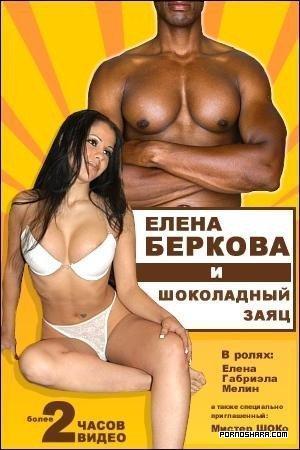 Елена  Беркова и Шоколадный  Заяц  /Elena Berkova i Shokoladniy Zayatz (2004) DVDRip