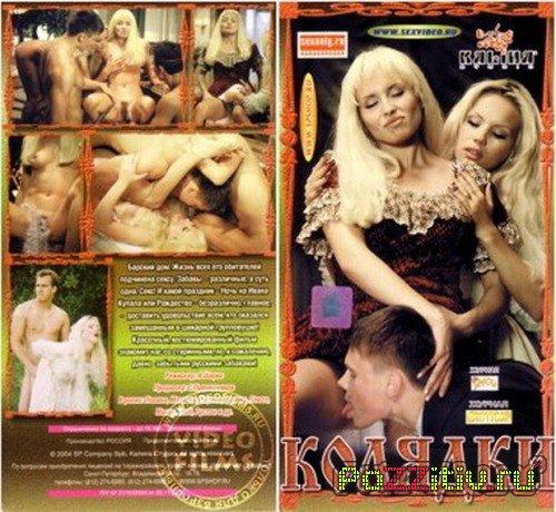 Колядки (2005) DVDRip