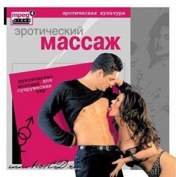 Эротический обнаженный массаж / Erotic massage (Обучающий курс) (2003) DVDRip