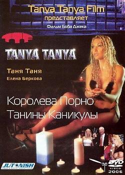 Королева Порно. Танины Каникулы (2006) DVDRip