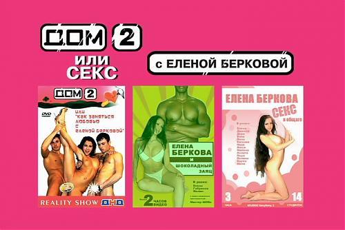 Дом 2 или секс с Еленой Берковой. (2008) DVD