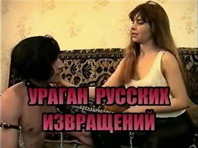 Ураган русских извращений (2008) DVDRip