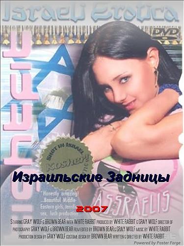 Израильские Задницы / Assraelis  (2007) DVDRip