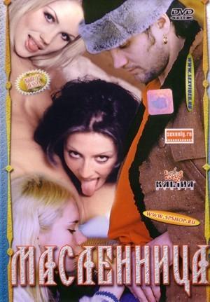 Масленница (2004) DVDRip