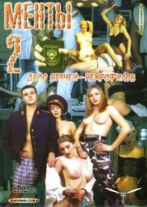 Менты 2. Дело врачей-некрофилов (2000) DVDRip