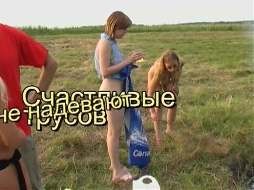 Счастливые трусов не надевают. (2005) DVDRip
