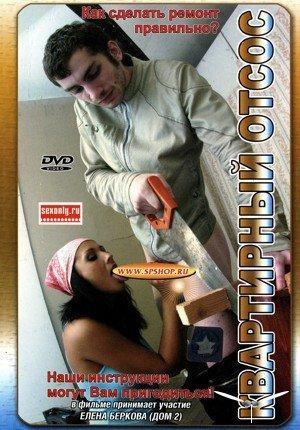 Квартирный отсос  (2005) DVDRip