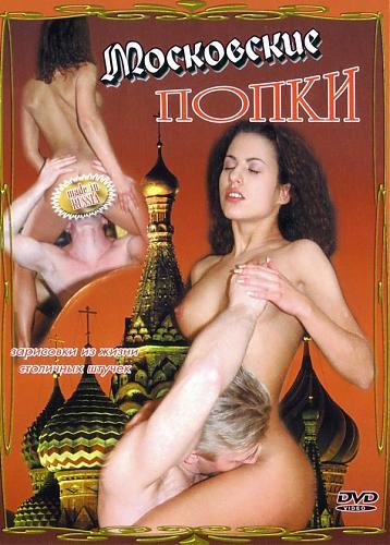 Московские попки (2002) DVDRip