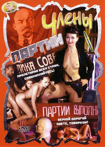 Члены партии (2002) DVDRip