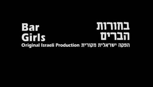 Bar girls / Горячая израильская девушка (2008) DVDRip