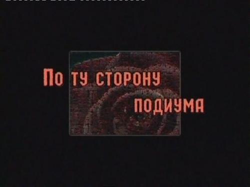 Совращение_1 (2004) DVDRip