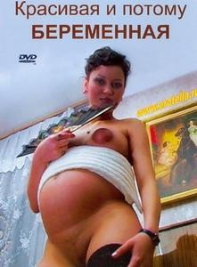 Красивая и потому беременная (2006) DVDRip