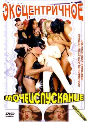 Bizarre pissings/Эксцентричное мочеиспускание (2001) DVDRip