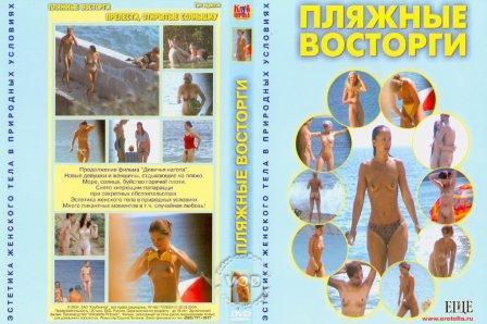 Пляжные восторги (2004) DVDRip