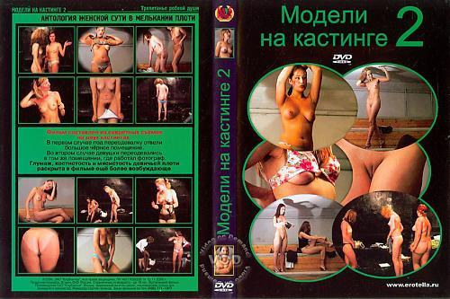 Модели на кастинге 2 (2006) DVDRip