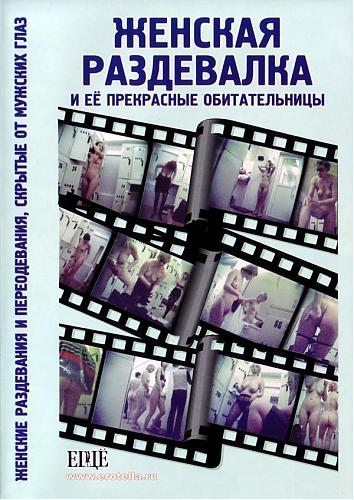 Женская раздевалка и ее прекрасные обитательницы (2004) DVDRip