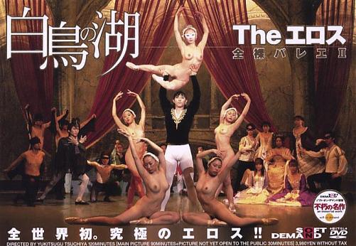 Зенра 2. Балет. Япония (2009) DVDRip
