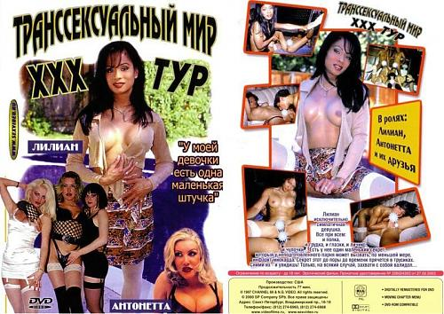 Transs World Tur (1997) DVDRip