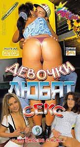 Девочки любят секс - 9 (LOLLIPOPS. GEIL AUF SEX. Vol.9) (2001) DVDRip
