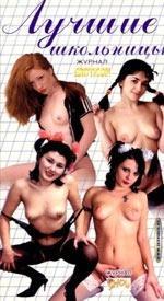 Лучшие школьницы (2008) DVDRip