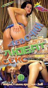 Девочки любят секс - 11 (LOLLIPOPS. GEIL AUF SEX. Vol.11) (2002) DVDRip