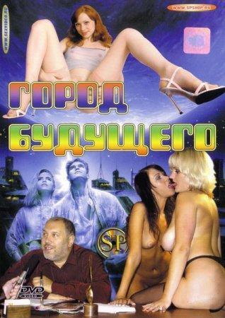 Город будущего  Future city  (2007) DVDRip