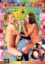 Татушки:Лёгкая эротика капает из ротика (2007) DVDRip