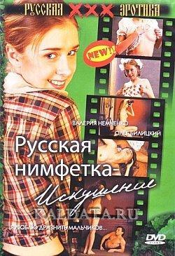 Русская нимфетка-искушение (2004) DVDRip