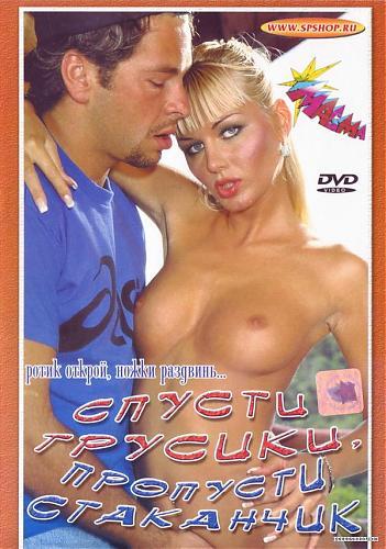 Спусти трусики, пропусти стаканчик / Runter das Hoschen Rein ins Doschen (2002) DVDRip