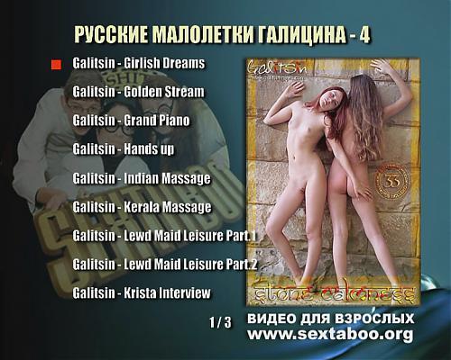 Русские малолетки Галицина-4 (2004) DVD