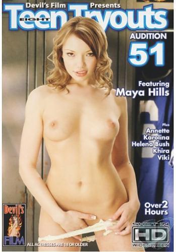 Пробы подростков 51 / Teen Tryouts Audition 51 (2007) DVDRip