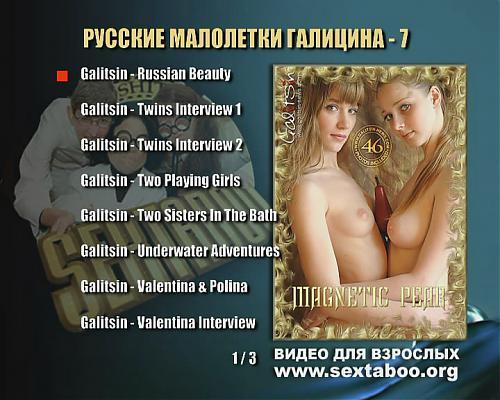 Русские малолетки Галицина-7 (2005) DVD