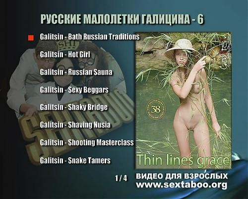 Русские малолетки Галицина-6 (2005) DVD