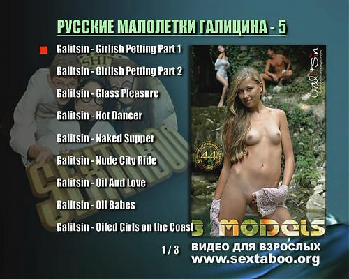 Русские малолетки Галицина-5 (2004) DVD