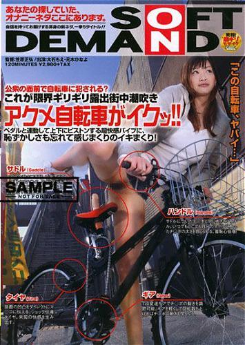 Оргазм на велосипеде 2 / Orgasm Bicycle Cumming 2 (2006) DVDRip