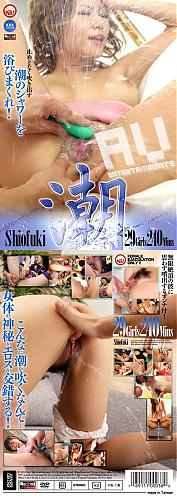 SHIOFUKI (2010) DVDRip