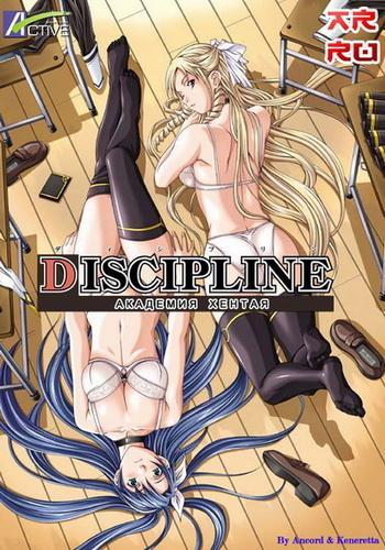 Дисциплина: Хентай Академии 1-6 / Discipline: Hentai Academy 1-6 (2004) DVDRip