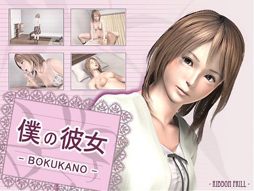 Bokukano / Покорная (2008) DVDRip