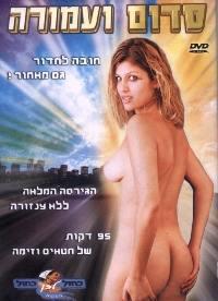 Israeli porn. Sodome ve Amora / Содом и Гоморра (2004) DVDRip